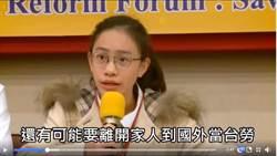 影》國中女孩憂稅改自拍影片 7天268萬人次觀看