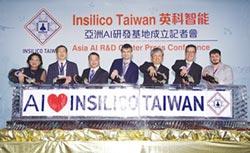 Insilico Medicine 在台成立亞洲AI研發中心