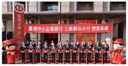 臺企銀首家數位分行示範點 三峽分行正式開幕