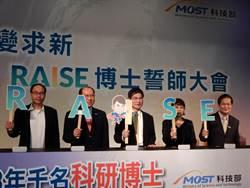 培訓期每月領6萬元  科技部RAISE計畫助博士投入業界