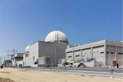 南韓為阿聯建核電廠年底竣工 爭取沙烏地訂單
