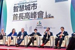 智慧城市展明開展 國際交流刷紀錄