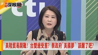 《新聞深喉嚨》美中貿易惡鬥! 南韓爭取到豁免權 台灣兩頭落空?