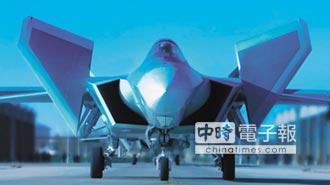 殲-20想變隱身!陸10年內量產超材料