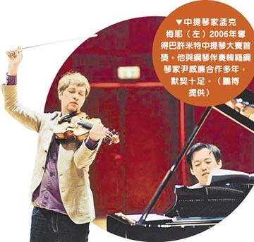 孟克梅耶 讓中提琴變主角