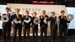 國際扣件展4月10日登場 估吸引國外2000名買主來台