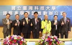 台科大國際產學聯盟成立 企業相挺推國際合作