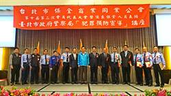 社區警力延伸 台北市警局表彰保全人員貢獻