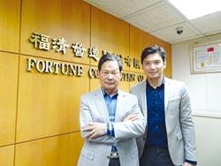 邁入智慧城市新世紀 福清營造 為台灣努力