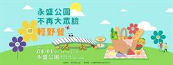 新遊具配輕野餐、永盛公園活動好酷!