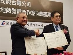 中油、台電簽署合作意向書 展開地熱探勘與發電開發營運