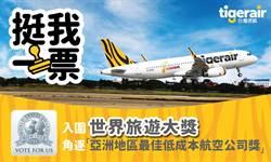 旅遊業的奧斯卡獎 台灣虎航入圍最佳低成本航空