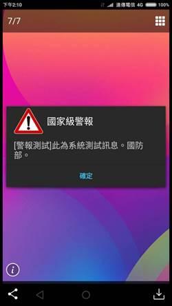 台東空軍基地「空中威脅告警系統」簡訊首度曝光