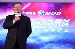 狂電有線電視!中華電MOD封王 董事長鄭優想了「這一步」
