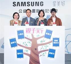 三星「星美好」公益計劃 推動台灣STEAM教育