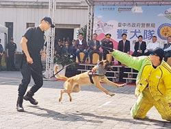 台中警犬隊成立 緝毒偵爆靠牠們