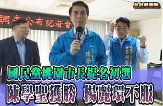 《全台最速報》國民黨桃園市長提名初選 陳學聖獲勝、楊麗環不服