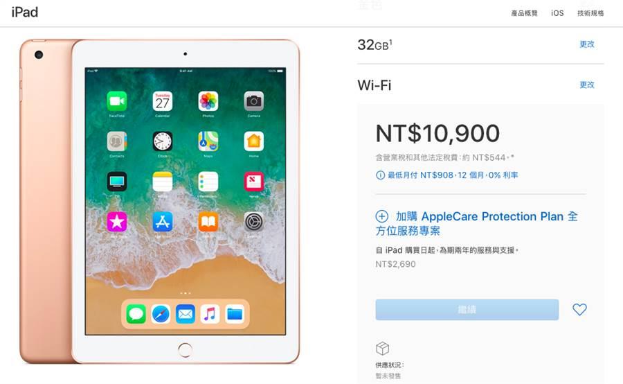 新iPad在台售價已經公佈,但官網還沒有開放預購或訂購。(圖/翻攝蘋果官網)