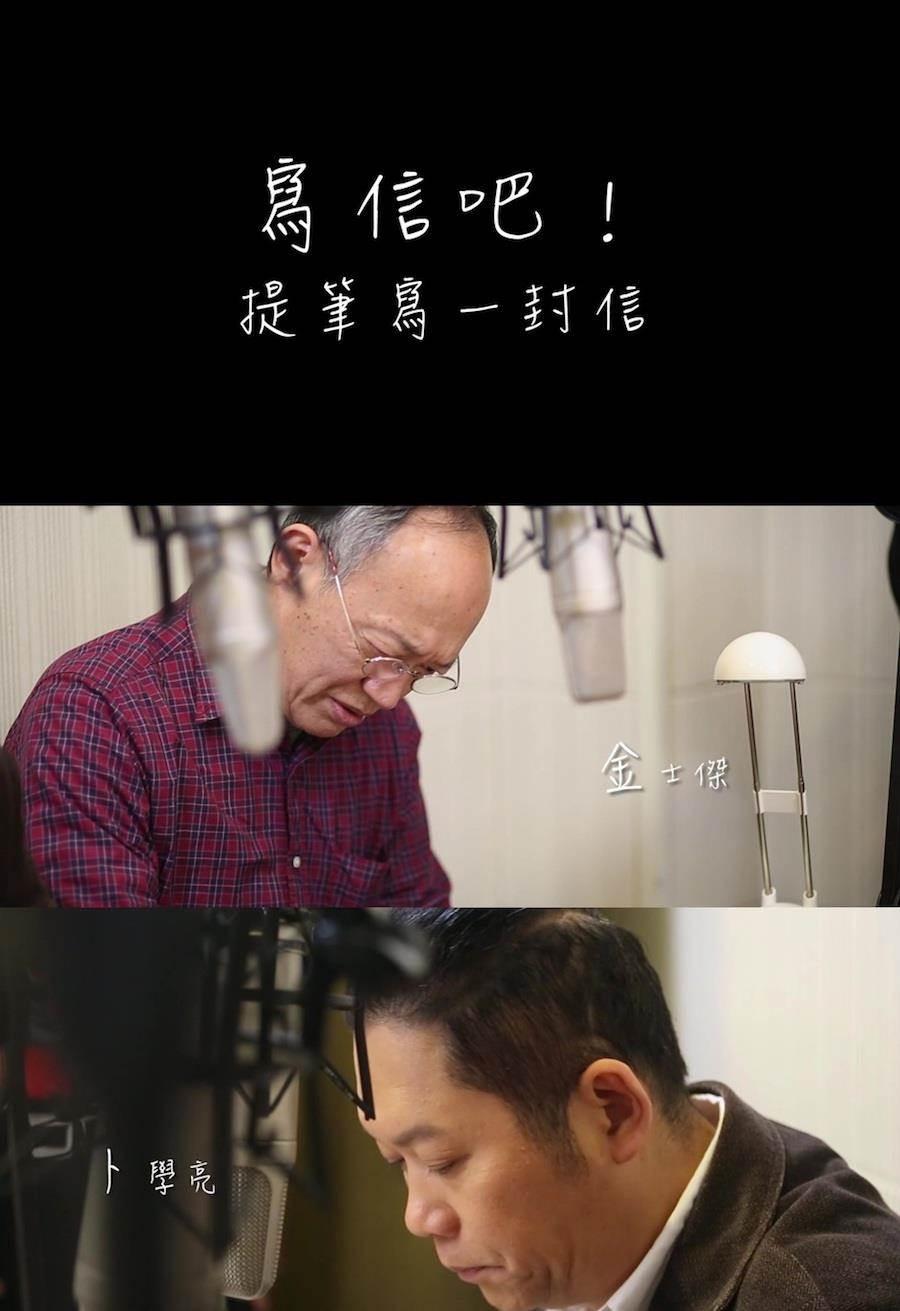 金士傑及卜學亮為舞台劇拍攝宣傳片。(果陀提供)