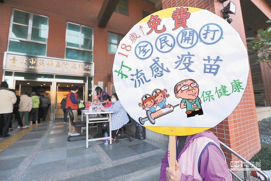 流感疫情緩和,公費抗流感藥劑將在3月31日截止。圖為萬華區公所的流感疫苗施打服務。(本報資料照片)