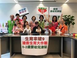 綠籲嬰幼兒政策升級 中市府:謹慎評估