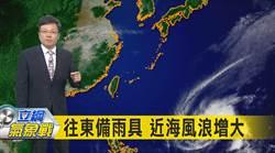 《立綱氣象戰》往東備雨具 近海風雨增大