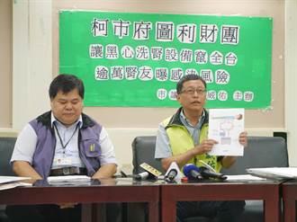 黑心洗腎設備竄全台 北市衛生局挨轟包庇廠商