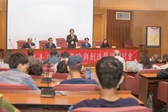 329青年節 嘉南藥大舉辦兩岸青年學術研討會
