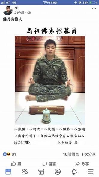 國軍人才短缺 這回請出佛祖招募