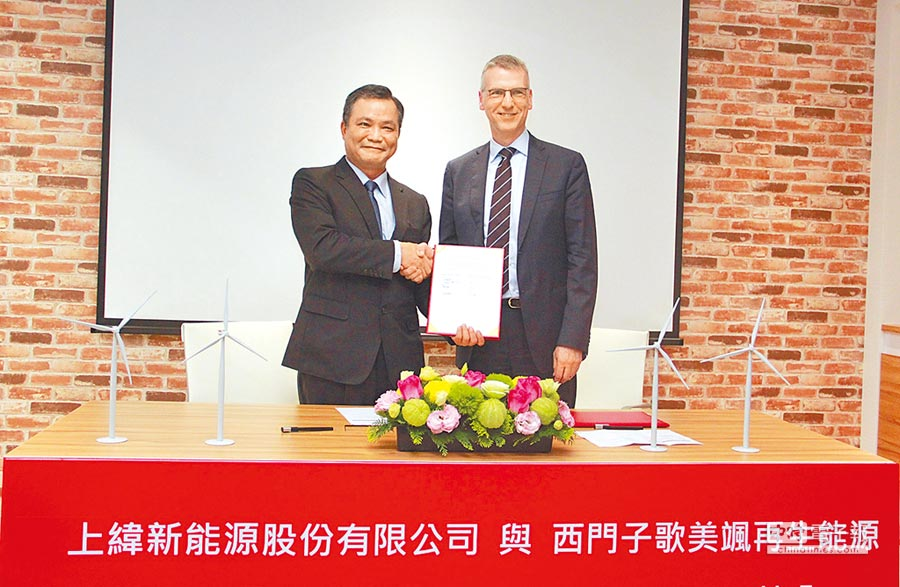 上緯投控董事長蔡朝陽(左)與西門子歌美颯亞太區執行長Andreas Nauen(右)代表雙方,簽署合作MOU。圖/程鏡明