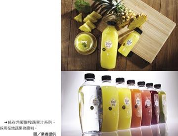 HPP冷壓鮮榨蔬果汁 引領飲料消費新風潮