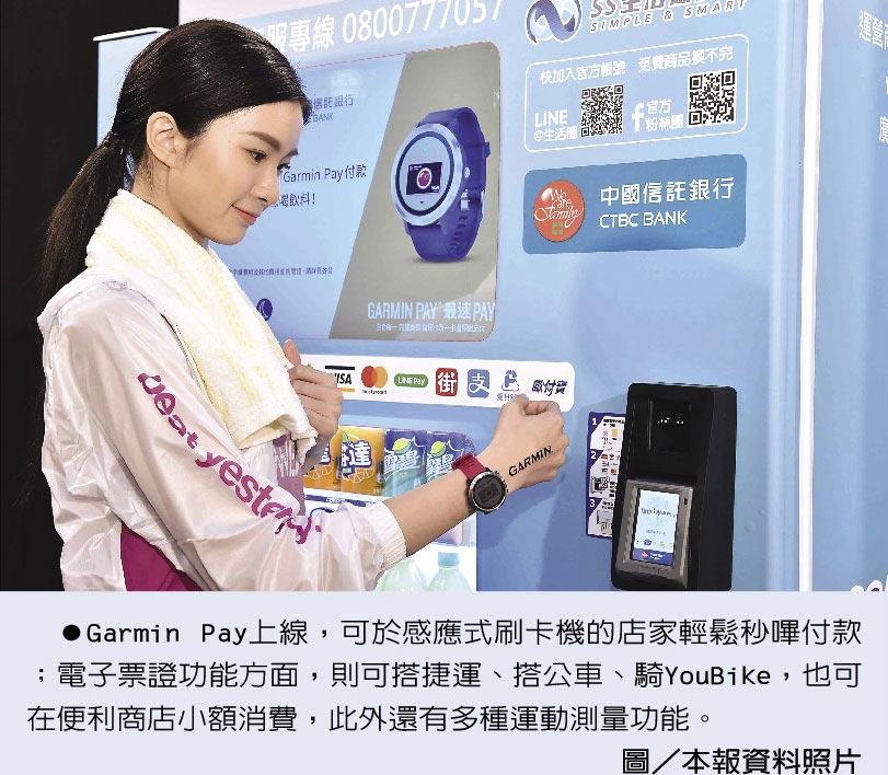 Garmin Pay上線,可於感應式刷卡機的店家輕鬆秒嗶付款;電子票證功能方面,則可搭捷運、搭公車、騎YouBike,也可在便利商店小額消費,此外還有多種運動測量功能。圖/本報資料照片