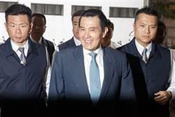 被訴洩密案 馬英九拉蔡英文背書 作無罪答辯