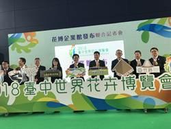 台中花博邀企業打造專屬主題館 六家企業館亮相