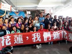 重建觀光業 朱立倫率600員工團赴花蓮旅遊