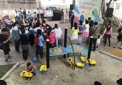 1個人改變1間學校新竹附幼共融遊戲場啟用