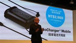 Gogoro 2 可以插電充電了