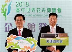 友達贊助2018臺中花博企業館  打造「友達微美館」