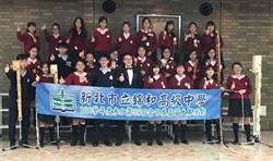 揚名國際!錦和高中直笛團赴日參賽獲最高榮譽