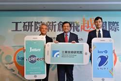 國產Juiker首外銷   攜手越南郵政龍頭進軍企業通訊市場