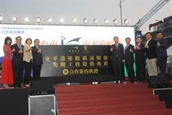 台南遊艇碼頭開發案啟動儀式 國際飯店進駐投資