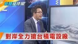 《新聞龍捲風》為搶台積南京廠 對岸「蓋學校.建地鐵」 台灣呢?