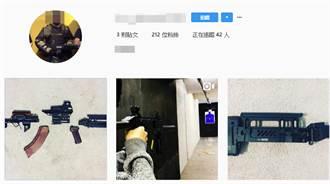 狄鶯子IG曝光 「組裝AK-47」恐成新事證