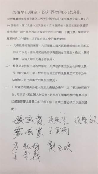 議員參選人闖辦公室踢館 北農工會喊話:勿再泛政治化