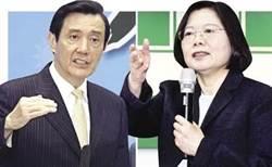 港媒:蔡政府「打藍毀馬」三支箭脈絡鮮明