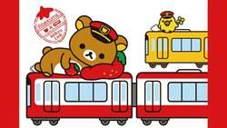 萌翻了!「拉拉熊×京急電車120週年聯名電車」東京出沒中,必拍全攻略!