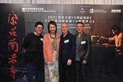 VR電影《家在蘭若寺》香港特映 啟動全球巡演