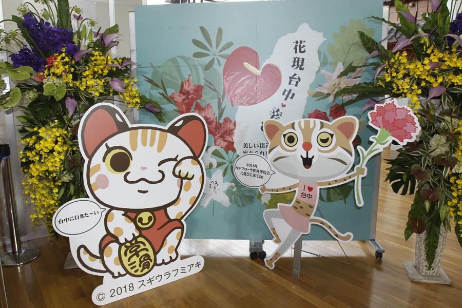 台中花博石虎與名古屋常滑市招財貓聯手行銷2018台中花博。