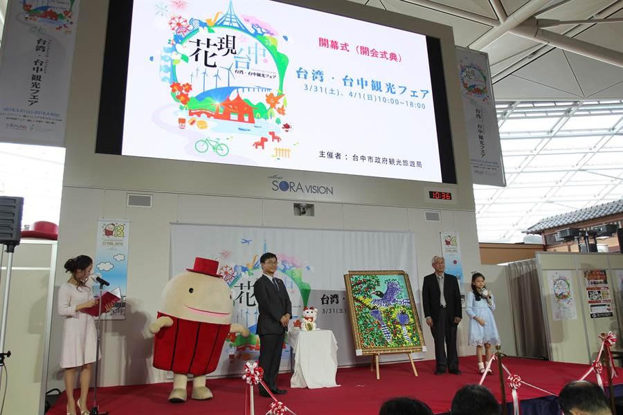 台中觀旅局贈畫日本中部國際機場。