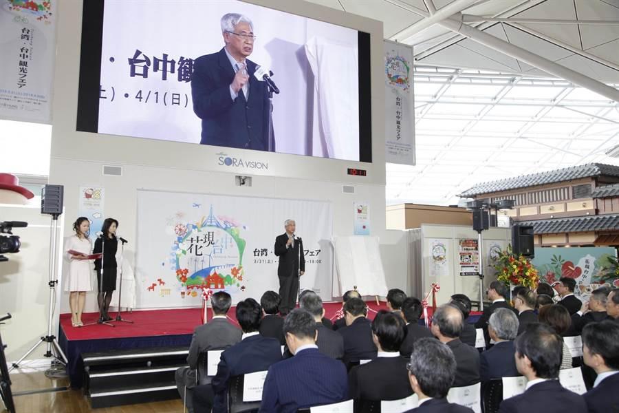 台中觀旅局陳盛山局長開場致詞,歡迎3/31、4/1兩天到日本中部國際機場現場同樂,並邀請大家11月來台中參加花博盛會。